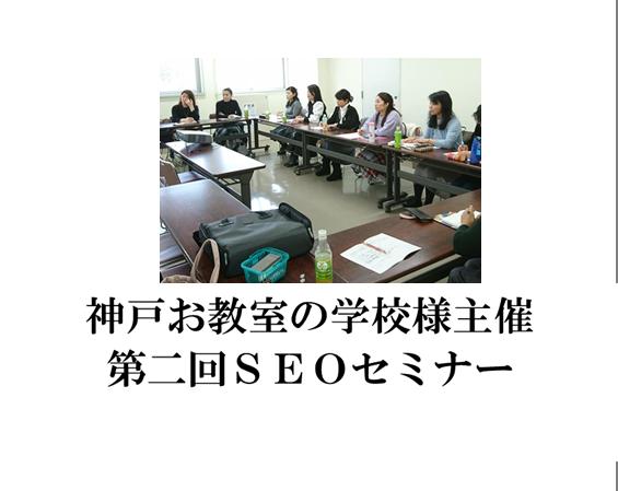 インスタグラムセミナー@神戸