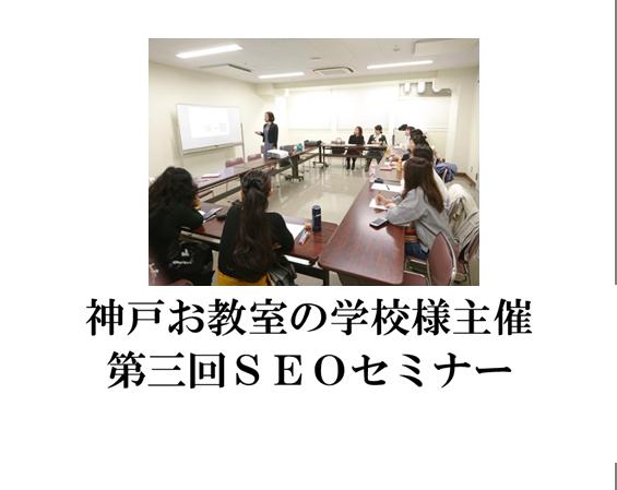 神戸SEOセミナー