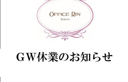 (株)オフィス凛 ゴールデンウイーク休業のお知らせ