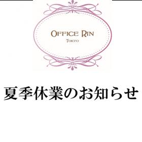 オフィス凛夏季休業