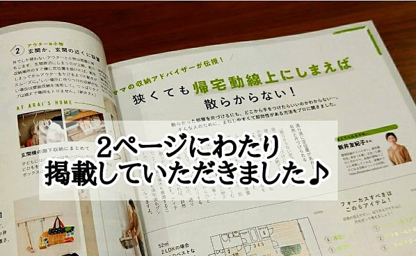 CHANTO2月号新井友紀子