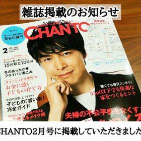 新井友紀子CHANTO