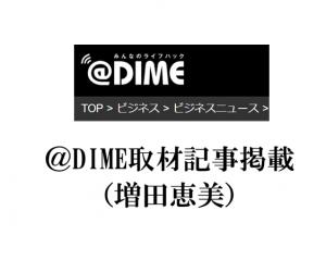 @DIME取材記事掲載 増田恵美