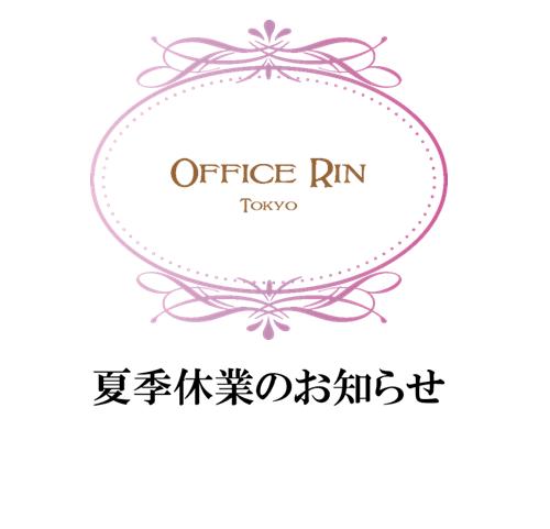 オフィス凛夏季休業のお知らせ