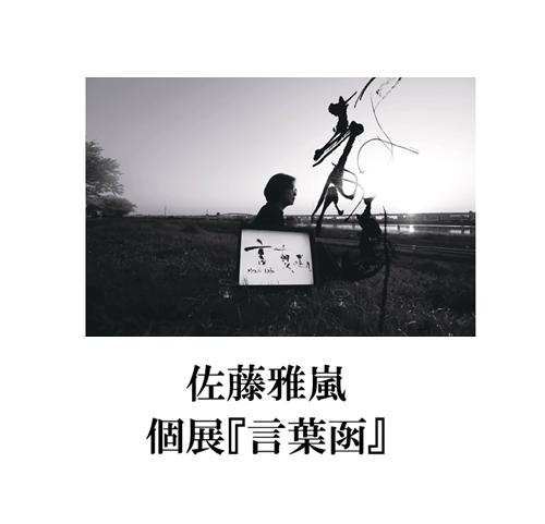 佐藤雅嵐 個展 言葉函