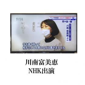 川南富美恵NHK出演