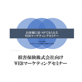 損害保険株式会社 WEBマーケティングセミナー