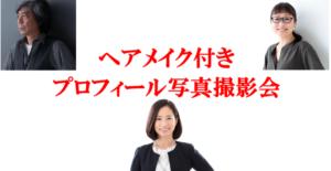 (株)オフィス凜プロフィール写真撮影会